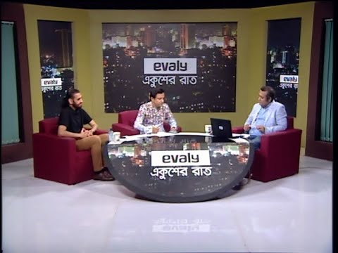 Ekusher Raat | একুশের রাত | বিষয়: মহামারীতে মানবিকতা | 28 July 2021