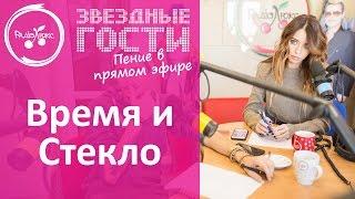 """Время и Стекло"" без подготовки спели наживо ""Имя 505"""