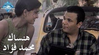 مازيكا Mohammed Fouad - Hansak (Music Video) | (محمد فؤاد - هنساك (فيديو كليب تحميل MP3