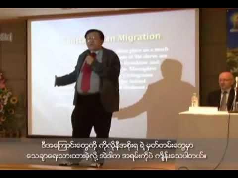 International Seminar on the History of Arakan/Rakhine by Dr Aye Chan part 1