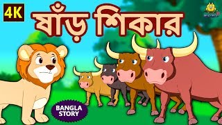 free download ষাঁড় শিকার - Bulls Hunting | Rupkothar Golpo | Bangla Cartoon | Bengali Fairy Tales | Koo Koo TVMovies, Trailers in Hd, HQ, Mp4, Flv,3gp