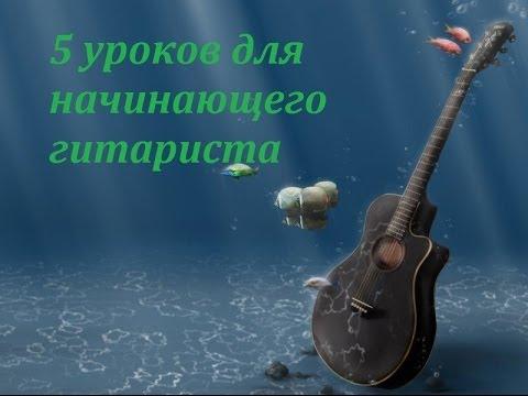 """Видео разбор песни """"Поручик Голицын"""""""