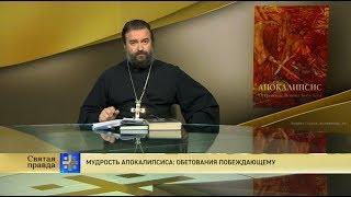 Протоиерей Андрей Ткачёв. Мудрость Апокалипсиса: Обетования побеждающему
