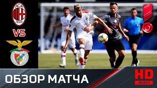 28.07.2019 Милан - Бенфика - 0:1. Обзор матча