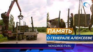В Батецком районе переносят могилу генерал-майора Венедикта Алексеева