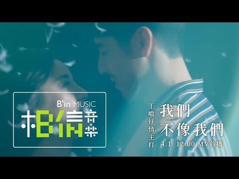 DELLA丁噹 [ 我們不像我們 Unlike Us ] 4/1 MV 首播