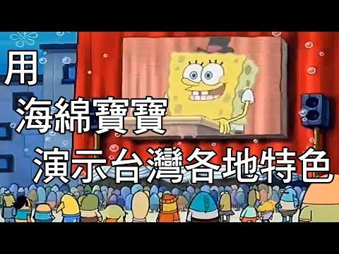 用海綿寶寶的片段來展現台灣每個縣市的地方特色