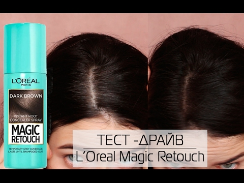 НЕТ СЕДЫМ КОРНЯМ!  L'Oreal MAGIC RETOUCH/ ТЕСТ-ДРАЙВ | MsAllatt
