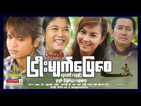Nhyo myat pyay say