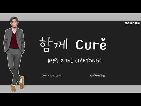 [STATION] 유영진 X 태용 TAEYONG - 함께 Cure Color Coded Lyrics [Han|Rom|Eng]