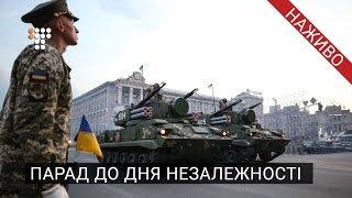 Військовий парад до Дня Незалежності 2018 — наживо
