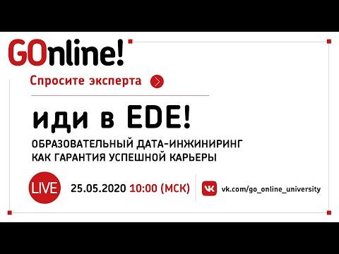 #LIVE «Иди в EDE!»: образовательный дата-инжиниринг как гарантия успешной карьеры.