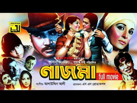 Nazma | নাজমা | Shabana, Razzak & Jashim | Bangla Full Movie