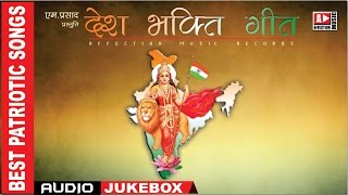 Desh Bhakti Songs | Best Indian Patriotic Song | Vande Mataram | Republic Day Special | Jukebox