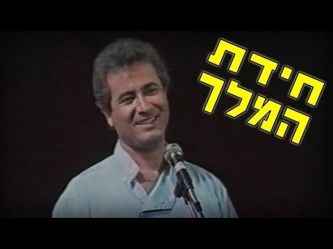 חידת המלך - סטנדאפ יהודי נהדר של אבנר דן