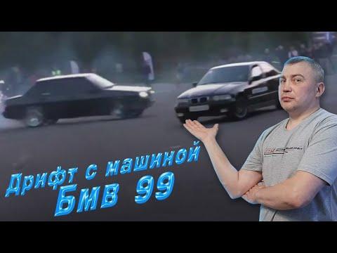 Дрифт Шоу / БМВ - 99