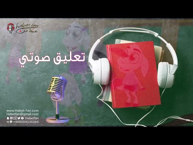 نموذج تعليق صوتي نسائي انجليزي بعنوان  حكايات الأطفال SAMA