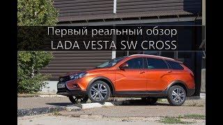 Первый реальный обзор универсала LADA Vesta Cross | LADA Vesta SW Cross | Лада Веста Кросс