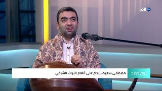 اغاني حصرية مصطفى سعيد.. إبداع على أنغام التراث الشرقي تحميل MP3