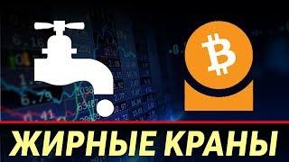 Bitcoin Cash краны 2018. Список самых жирных кранов для заработка криптовалюты