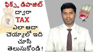 Tax Saving FD: How to Save Income Tax by Investing In Fixed Deposit | Money Doctor Show Telugu|EP202