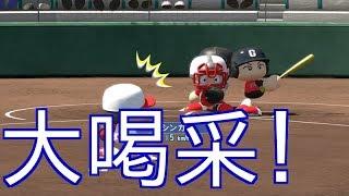 【パワプロ2017】準々決勝!勝てばベスト4!【栄冠ナイン】