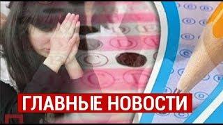 Новости Казахстана. Выпуск от 20.05.19 / Басты жаңалықтар