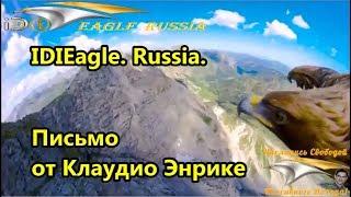 IDIEagle. Russia. Письмо от Клаудио Энрике