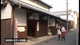 泉佐野市観光プロモーションビデオ
