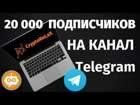 Как получить 20000 подписчиков в Телеграм канал | IBToken bot   заработок в интернете без вложений