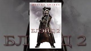 Смотреть онлайн Фильм Блэйд 2, 2002 год