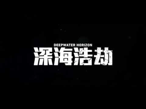 """""""Deepwater Horizon"""" TVC"""