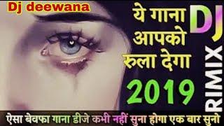 3d Remix डीजे Bewafa Song 2018 Nagpuri Dj Song By Dj Deewana