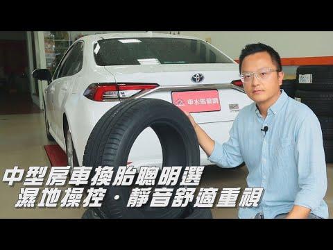 中型房車換胎聰明選,濕地操控、靜音舒適重視。TOYOTA Corolla Altis 1.8 Hybrid實測MAXXIS WALTZ MS2新胎