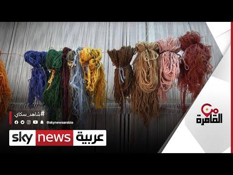 العرب اليوم - شاهد: النسيج اليدوي المصري يدخل قائمة اليونسكو للتراث الثقافي