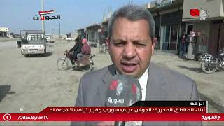 الرقة - أبناء المناطق المحررة: الجولان عربي سوري وقرار ترامب لا قيمة له 13.04.2019