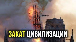 ПОЧЕМУ ЛЮДИ СТАЛИ ГЛУПЕЕ - пожар в Нотр-Дам