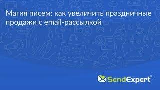 Магия писем: как увеличить праздничные продажи с email-рассылкой