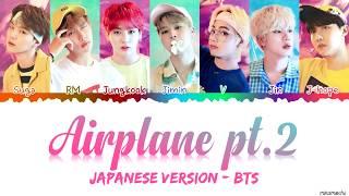 (Japanese Ver.) BTS (防弾少年団) – 'Airplane pt.2' Lyrics [Color Coded Kan_Rom_Eng]
