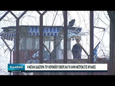 Συναγερμός για τα κρούσματα στις φυλακές Διαβατών   09/11/2020   ΕΡΤ