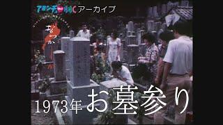 1973年 お墓参り【なつかしが】
