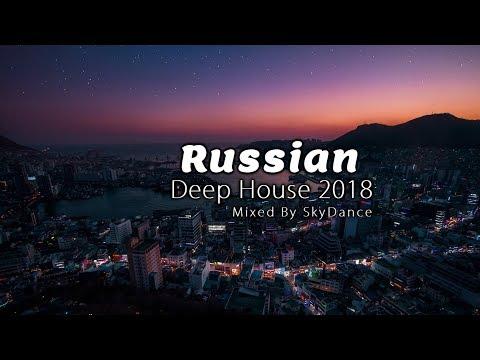 Russian Deep House 2018   Русские хиты в стиле Deep House (Mixed by SkyDance)