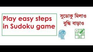sudoku tutorial bangla - मुफ्त ऑनलाइन