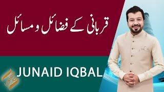 SUBH-E-NOOR | Qurbani Ky Fazail-o-Masail | 20 July 2021 | 92NewsHD