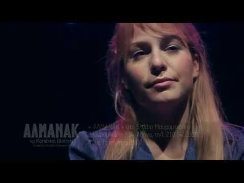 """""""Αλμανάκ"""" - θίασος εν Εξάλλω (trailer) 2016"""