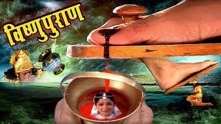 Max Movies - # विष्णुपुराण # Vishnu Puran