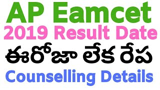 AP Eamcet Results 2019   AP Eamcet 2019 Results , TS Eamcet 2019 Results
