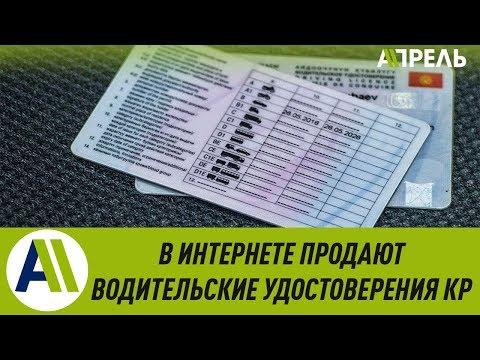 Водительские удостоверения Кыргызстана продают за 6000 рублей \\ Апрель ТВ