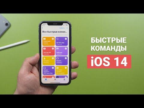 10 полезных команд для iPhone и iPad! Shortcuts в iOS 14
