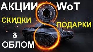 АКЦИИ WoT: ПОДАРКИ, СКИДКИ и ОБЛОМ на 8 лет World of Tanks!